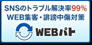 WEBパト