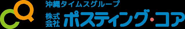 株式会社ポスティング・コア